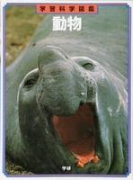 学習科学図鑑 動物