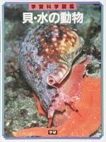 学習科学図鑑 貝・水の動物
