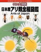 日本産アリ類全種図鑑