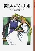岩波少年文庫 美しいハンナ姫