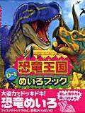 恐竜王国Dー1めいろブック