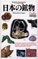 日本の鉱物