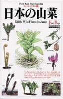 日本の山菜