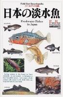 日本の淡水魚
