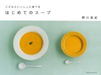 はじめてのスープ