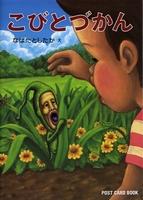 こびとづかん POST CARD BOOK