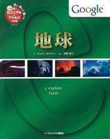 地球 (見て読んで調べる ビジュアル&アクセス大図鑑シリーズ4)