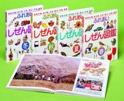 ふれあいしぜん図鑑(4冊セット)