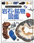 「知」のビジュアル百科 1 岩石・鉱物図鑑