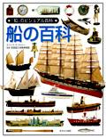「知」のビジュアル百科43 船の百科