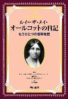 ルイーザ・メイ・オールコットの日記