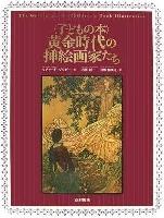 〈子どもの本〉黄金時代の挿絵画家たち