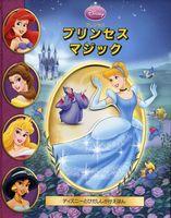 プリンセスマジック