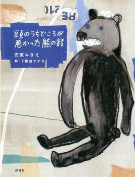 頭のうちどころが悪かった熊の話
