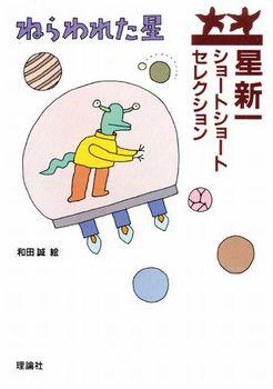 星新一ショートショートセレクション(1) ねらわれた星