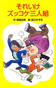 ポプラ社 ズッコケ文庫Z(1) それいけズッコケ三人組
