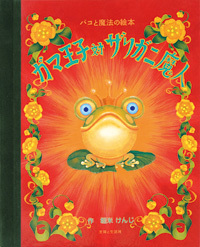 パコと魔法の絵本〜ガマ王子対ザリガニ魔人〜