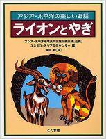 ライオンとやぎ −アジア・太平洋の楽しいお話−