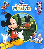 ミッキーマウスクラブハウス