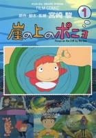 崖の上のポニョ1 アニメージュコミックススペシャル