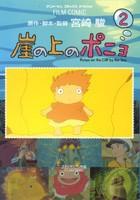 崖の上のポニョ2 アニメージュコミックススペシャル