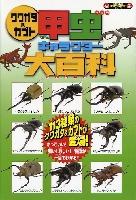 クワガタ&カブト甲虫キャラクター大百科