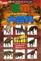 恐竜キャラクター大百科