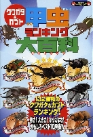 クワガタ&カブト甲虫ランキング大百科