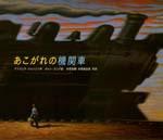あこがれの機関車