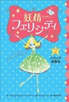 妖精フェリシティ2 ハラハラ遊園地