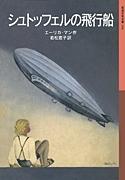 岩波少年文庫 シュトッフェルの飛行船