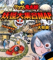 ゲゲゲの鬼太郎妖怪大集合map