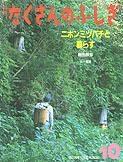 ニホンミツバチと暮らす