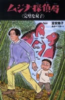 ムジナ探偵局(7) 完璧な双子