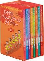 ロイヤルバレエスクール・ダイアリー(全8巻)