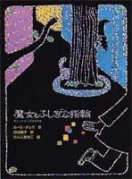 魔女の本棚(1) 魔女とふしぎな指輪