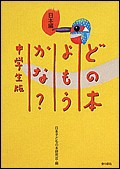 どの本よもうかな?中学生版 日本編