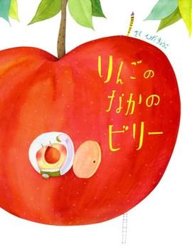 りんごのなかのビリー