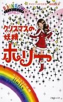 レインボーマジック クリスマスの妖精ホリー