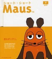 ショート・ショートMaus(き)
