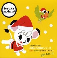 0歳からの絵本シリーズ「gift box」2(3点セット)