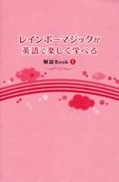 レインボーマジックが英語で楽しく学べる解説book1