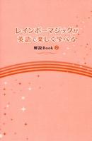 レインボーマジックが英語で楽しく学べる解説book2