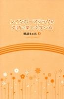 レインボーマジックが英語で楽しく学べる解説book3