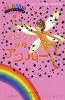 レインボーマジック2 オレンジの妖精アンバー