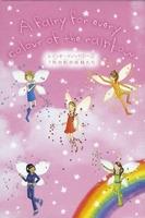 レインボーマジック第1シリーズ(7冊セット)