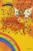 レインボーマジック11 太陽の妖精ゴールディ