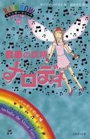 レインボーマジック16 音楽の妖精メロディ