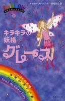 レインボーマジック17 キラキラの妖精グレース