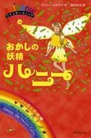 レインボーマジック18 おかしの妖精ハニー